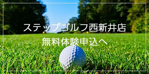 ゴルフ ステップ