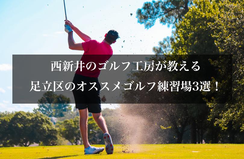 西新井のゴルフ工房が教える足立区のオススメゴルフ練習場3選!