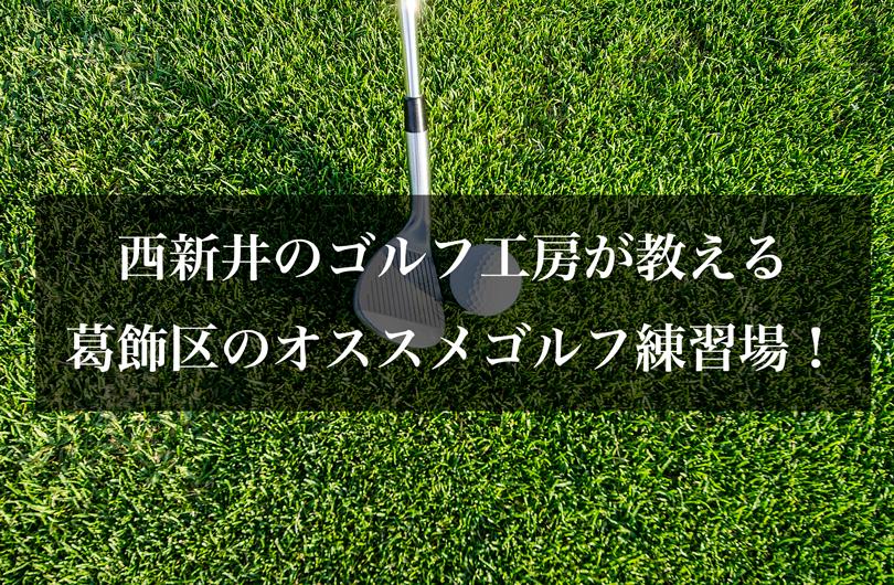 西新井のゴルフ工房が教える葛飾区のオススメゴルフ練習場!